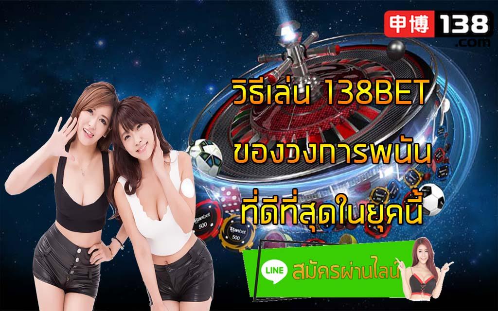 วิธีเล่น 138BET